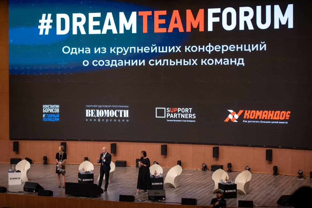 Хватит управлять командой так  как это делают последние 5  лет  Итоги DreamTeamForum