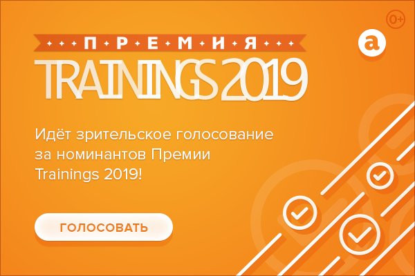 Стартовало зрительское голосование Премии Trainings 2 19
