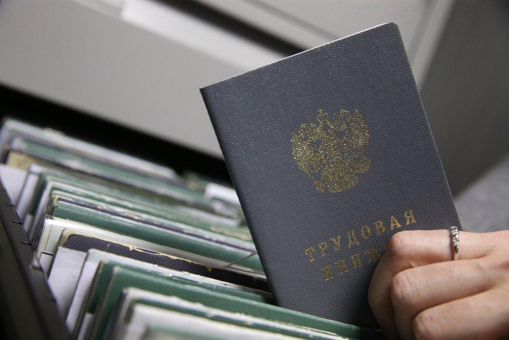 Рекордные зарплаты в Москве и электронные трудовые книжки