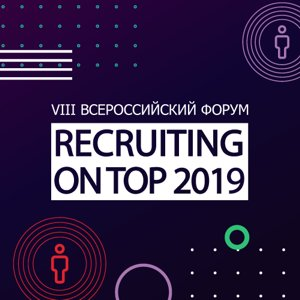 VIII Форум RECRUITING ON TOP 2 19
