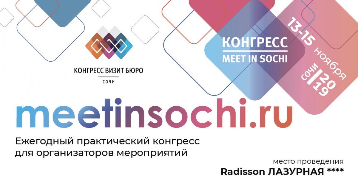 Конгресс  MEET IN SOCHI