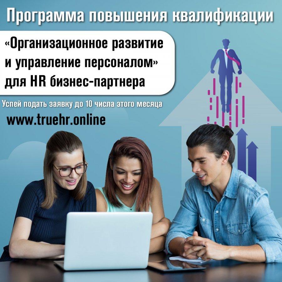 Программа повышения квалификации  8220 Организационное развитие и HR 8221