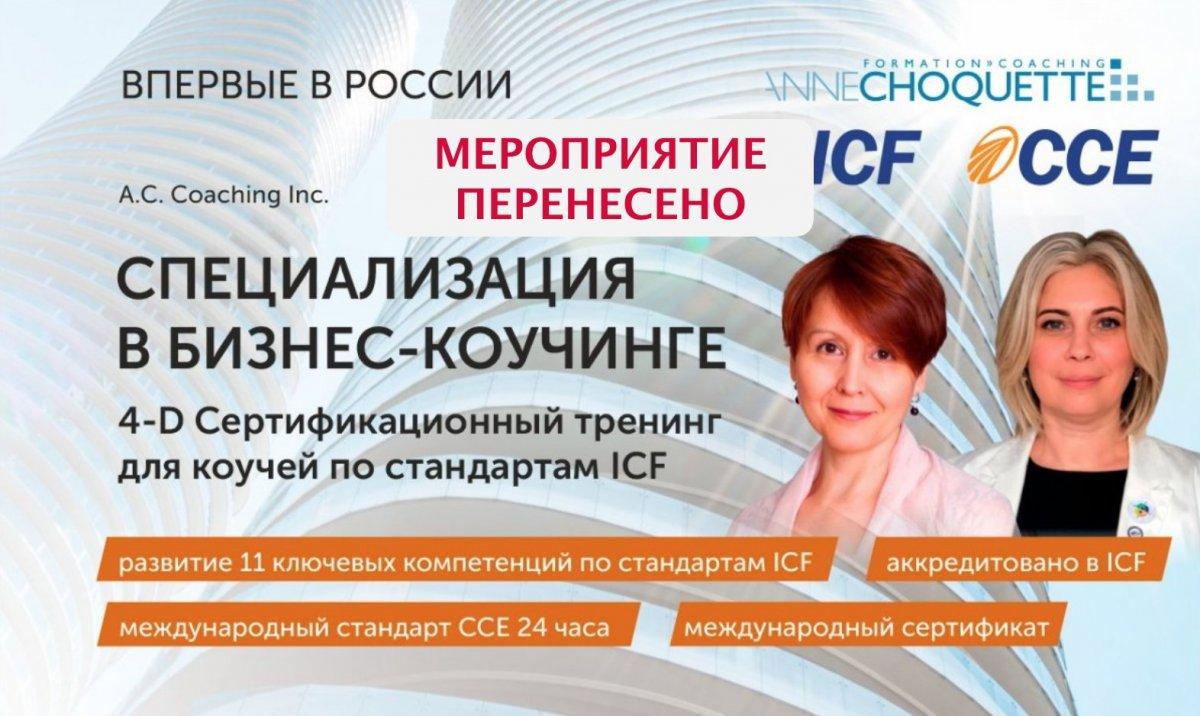 Специализация в бизнес коучинге   4 D коучинг  Сертификационный тренинг для коучей по стандартам ICF  24 часа ССЕ