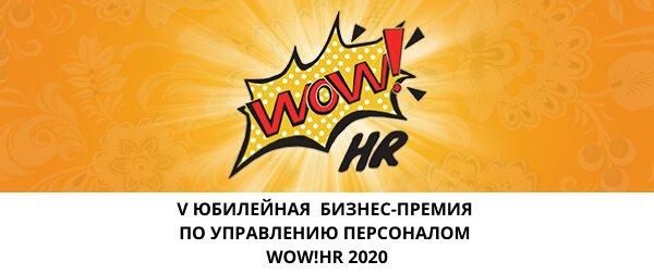 V Юбилейная бизнес премия по управлению персоналом WOW HR 2020