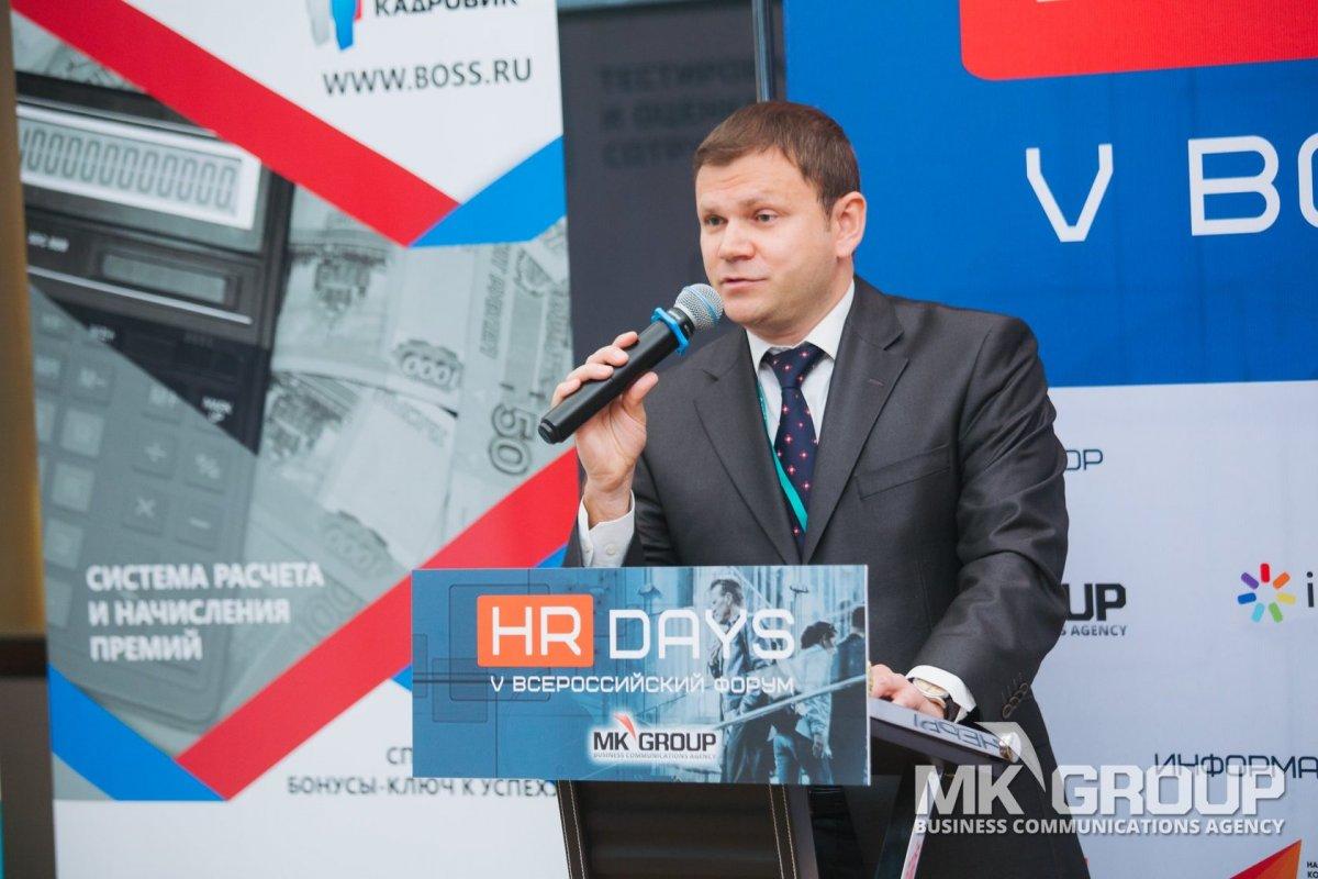 VII Всероссийский Форум HR DAYS