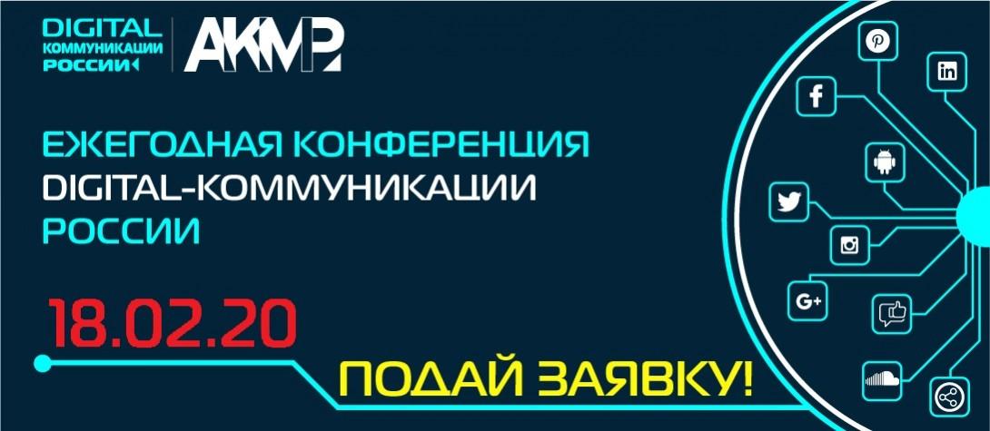 Конференция Digital коммуникации России