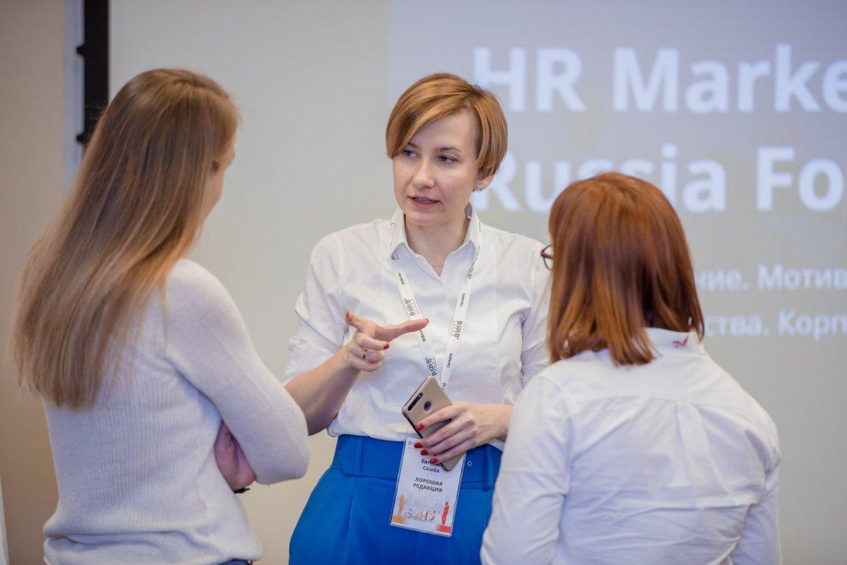 II Всероссийский форум  HR Marketing Russia Forum 2020