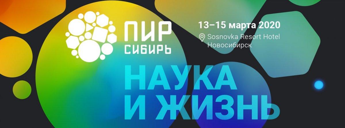 ПИР Сибирь 2020