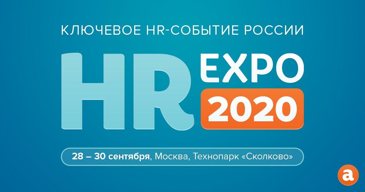 HR EXPO 2020