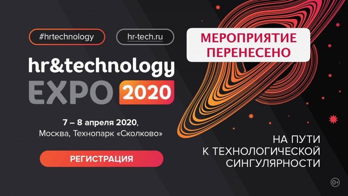HR 038 Technology EXPO 2020  На пути к технологической сингулярности