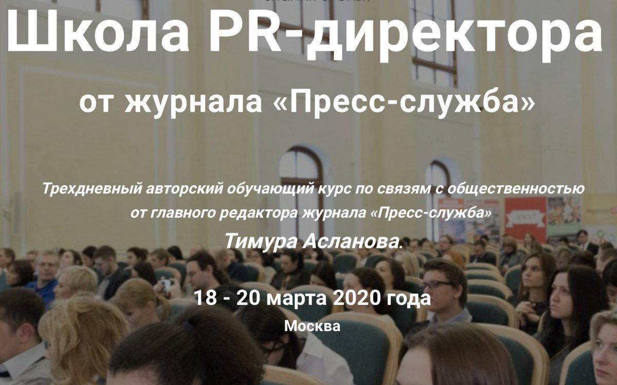 Школа PR директора от журнала  Пресс служба