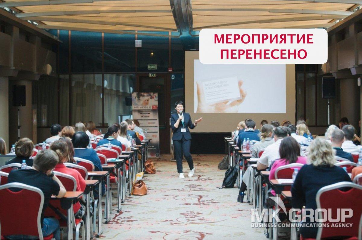 II Всероссийская конференция  HR Mobile
