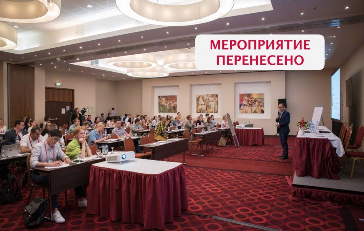 IV Конференция  Управление корпоративными знаниями  2020