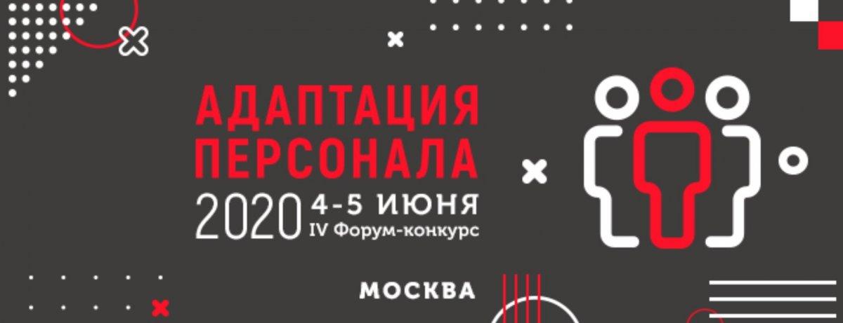 IV Форум конкурс  Aдаптация персонала  8211  2020