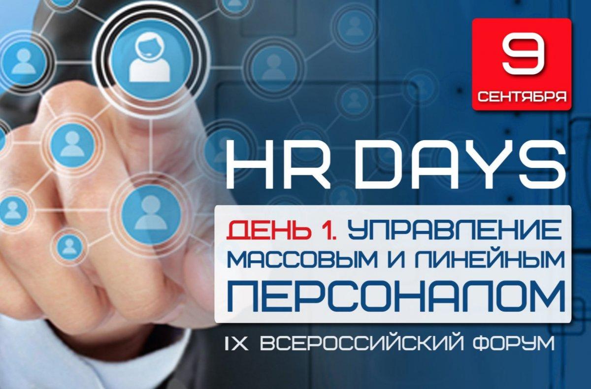 IX форум HR DAYS