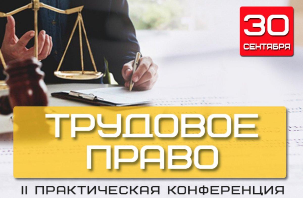 II практическая конференция  Трудовое право