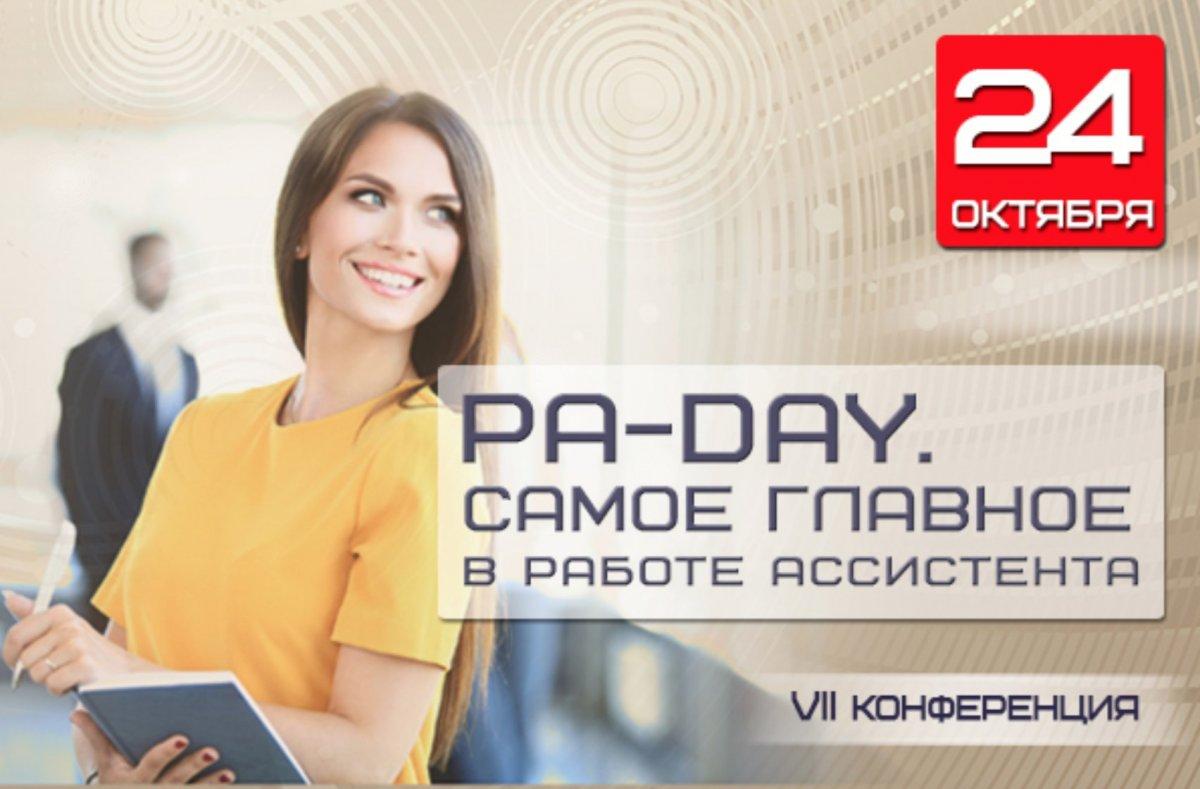 VII Конференция  PA Day