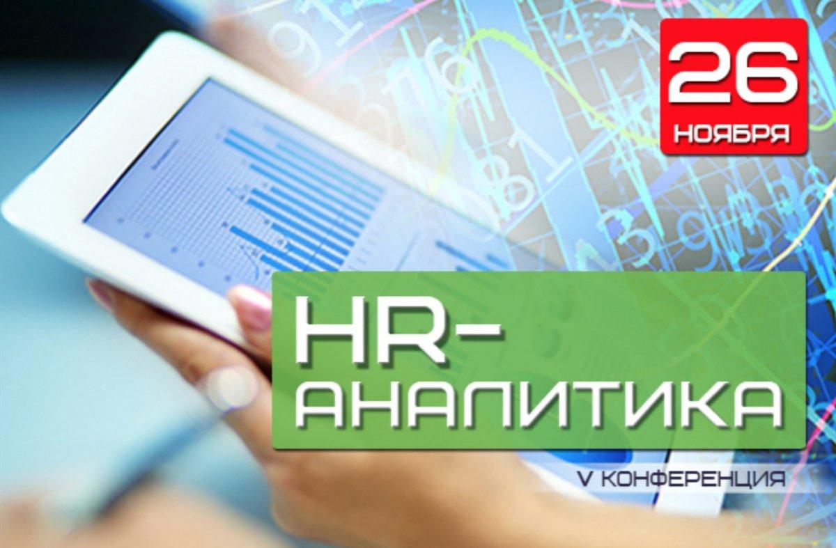 V Конференция  HR Аналитика