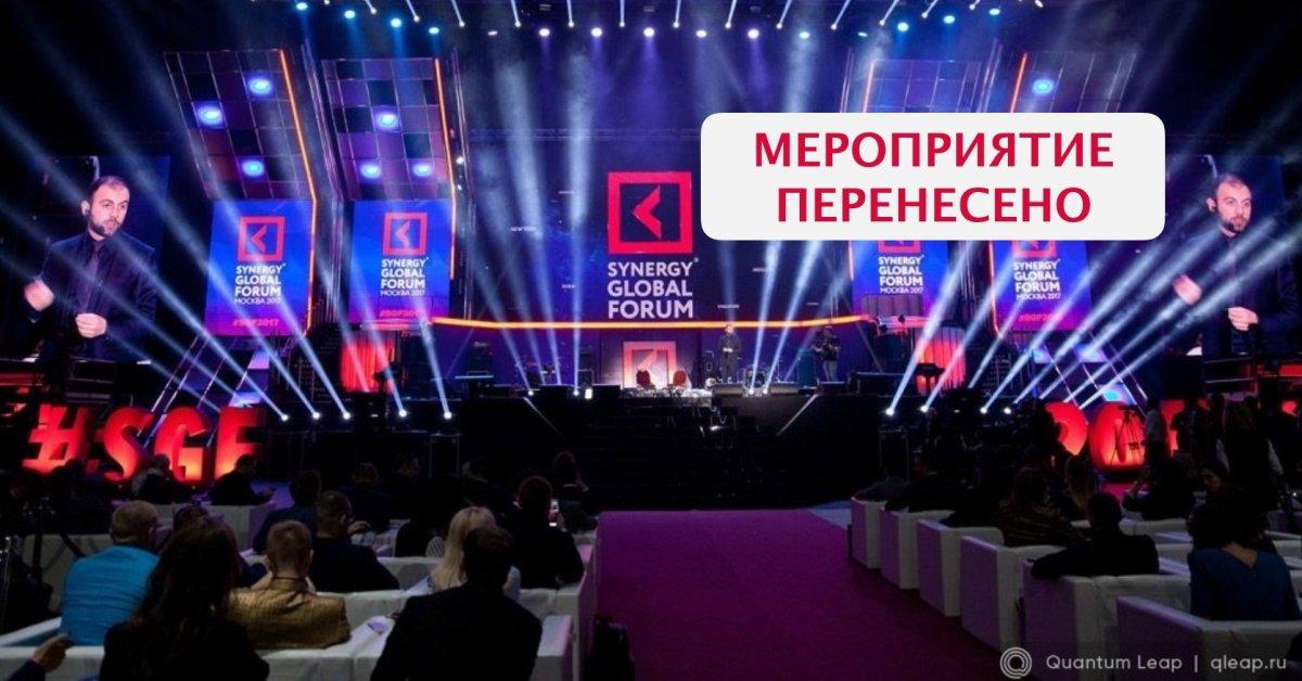 Global Synergy Forum