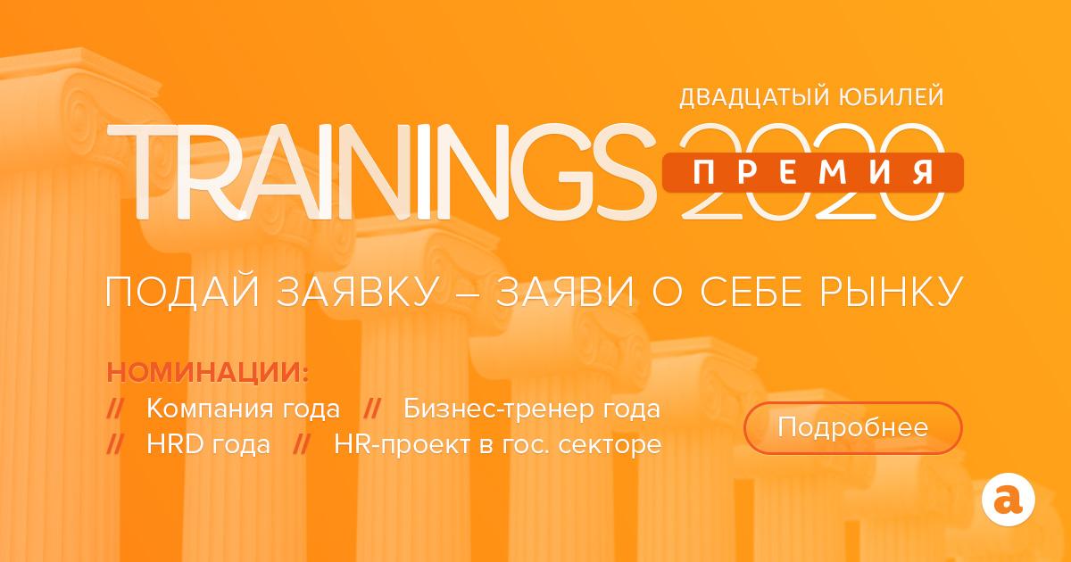 Прием заявок на ХХ юбилейную Премию Trainings 2020