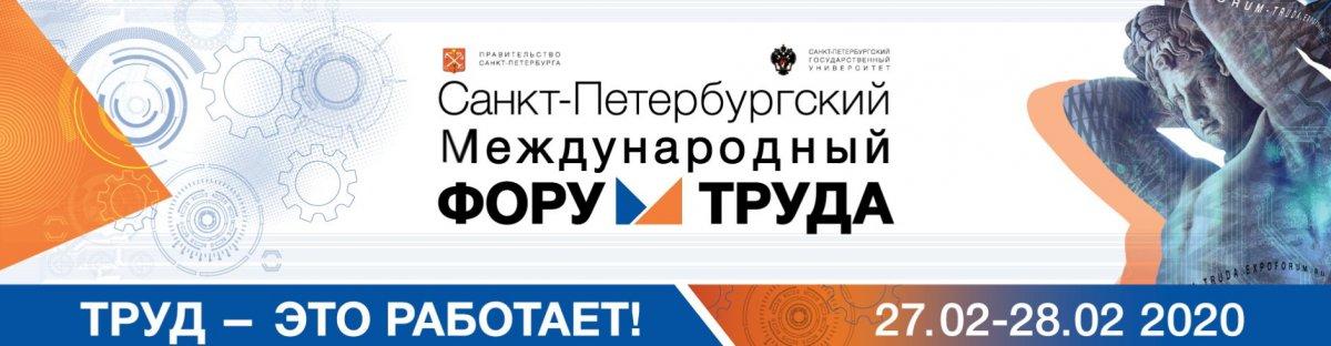 Санкт Петербургский Международный Форум Труда
