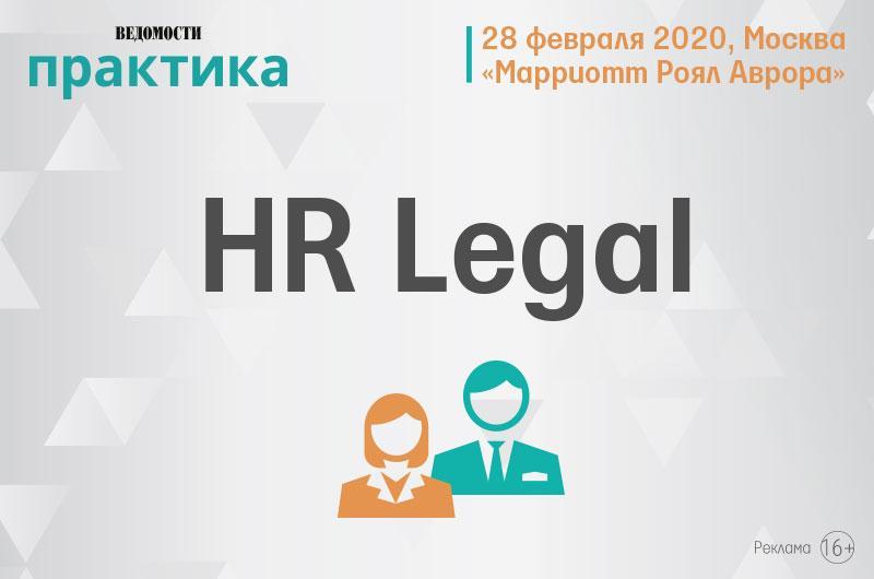 HR Legal