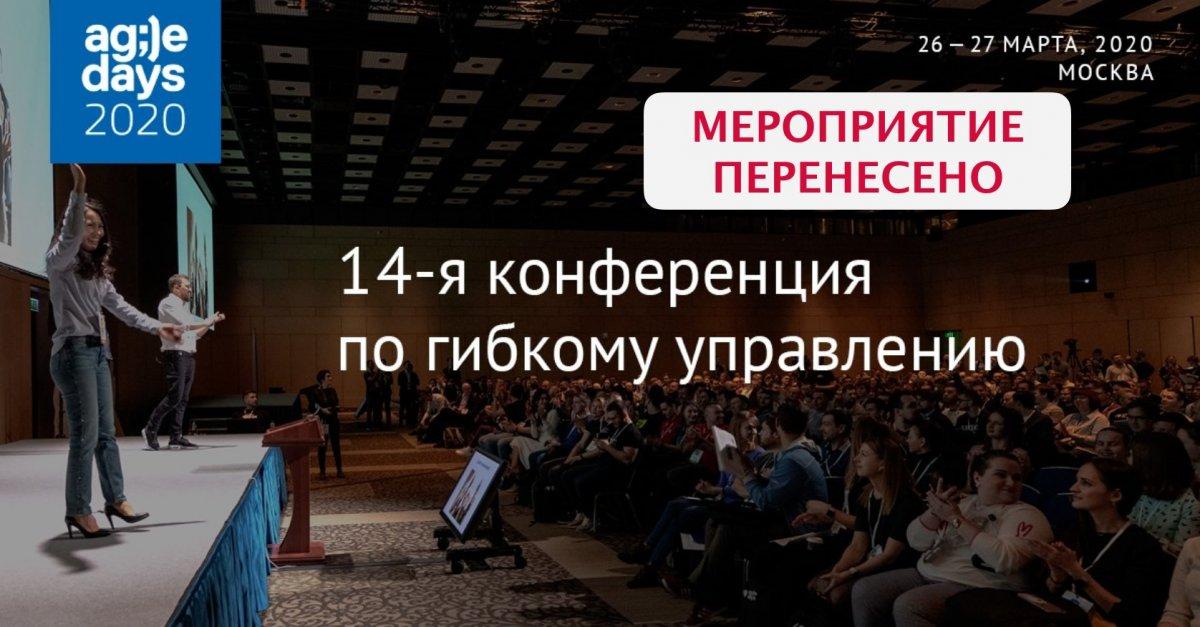 Конференция AgileDays 2020