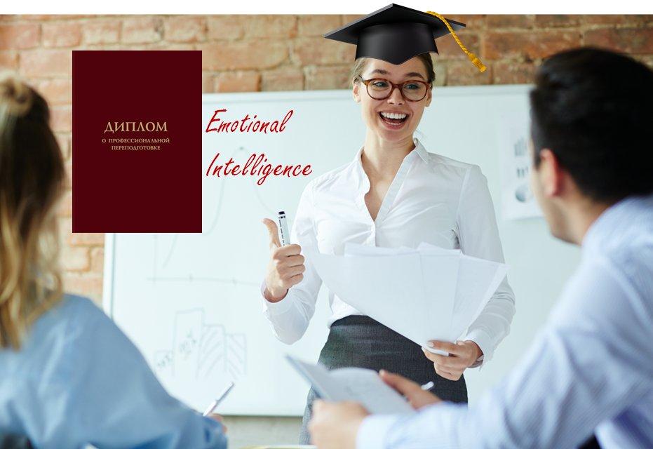 Специалист развития эмоционального интеллекта