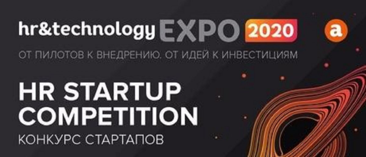 Финал HR STARTUP COMPETITION