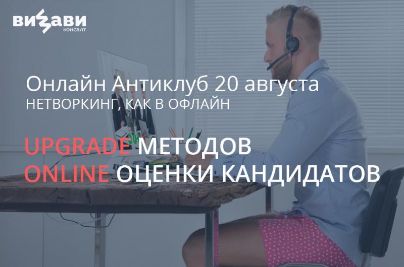ОНЛАЙН Антиклуб  8220 Upgrade методов online оценки кандидатов 8221
