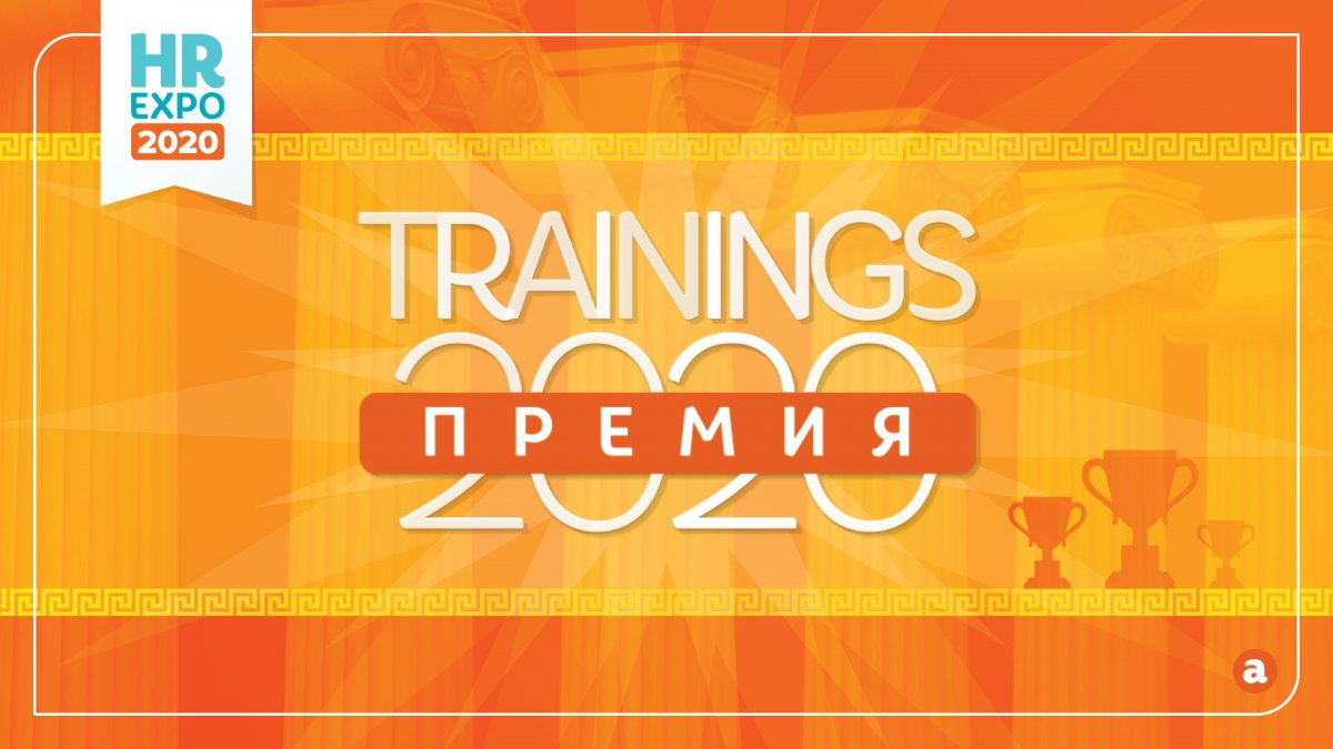 Финал Премии Trainings 2020