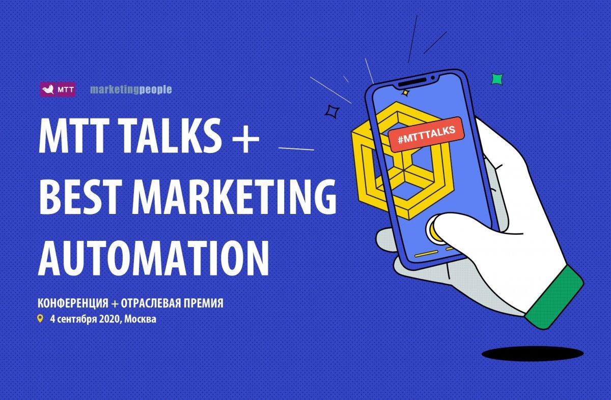 Конференция MTT Talks  в Москве состоялось ведущее событие в теме автоматизации маркетинга