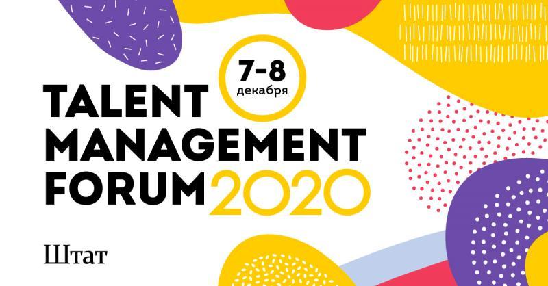 TALENT MANAGEMENT FORUM 2020  Winter Session