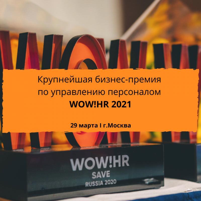 Бизнес премия и конференция по управлению персоналом WOW HR 2021