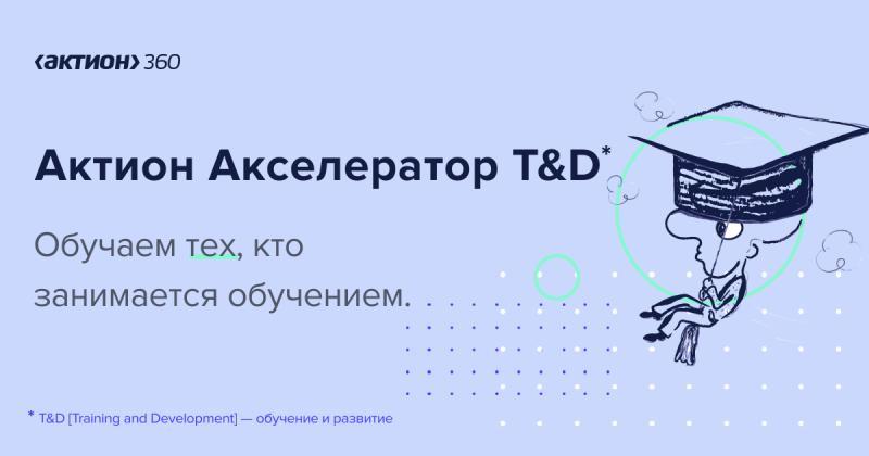 Актион МЦФЭР  запустил первый акселератор для проектов и специалистов корпоративного обучения