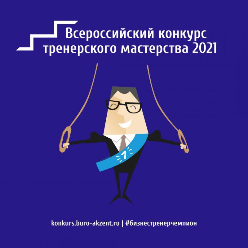 Конкурс бизнес тренеров  8220 Тренерское мастерство 2021 8221