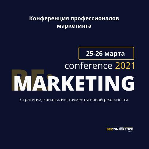 Маркетинг Конференция BE  MARKETING CONFERENCE 2021  Стратегии  каналы  инструменты новой реальности