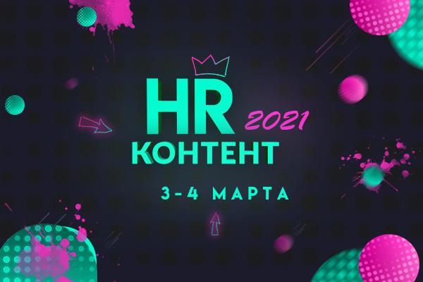 IV Форум  8220 HR контент 2021 8221
