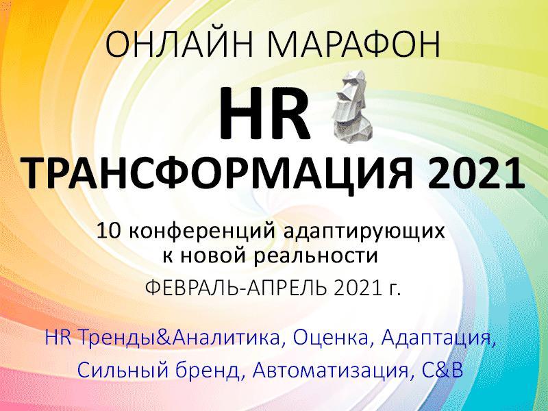 HR ТРАНСФОРМАЦИЯ 2021