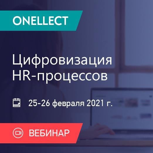 Цифровизация HR процессов