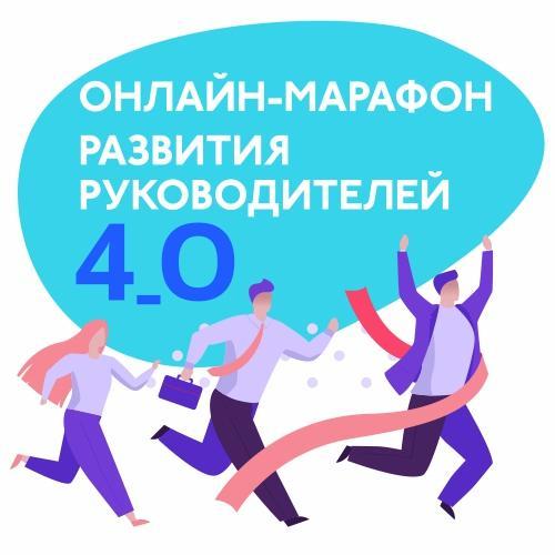Онлайн марафон развития руководителей 4 О