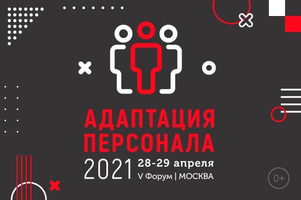 V Всероссийский Форум  АДАПТАЦИЯ ПЕРСОНАЛА 2021