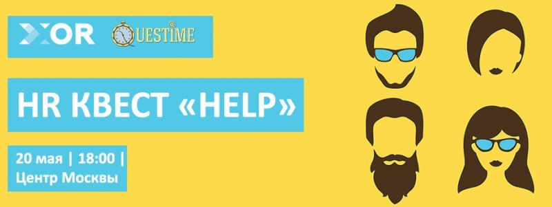 HR Квест  8220 HELP 8221