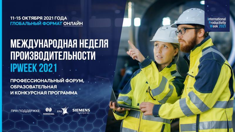 International Productivity Week 2021