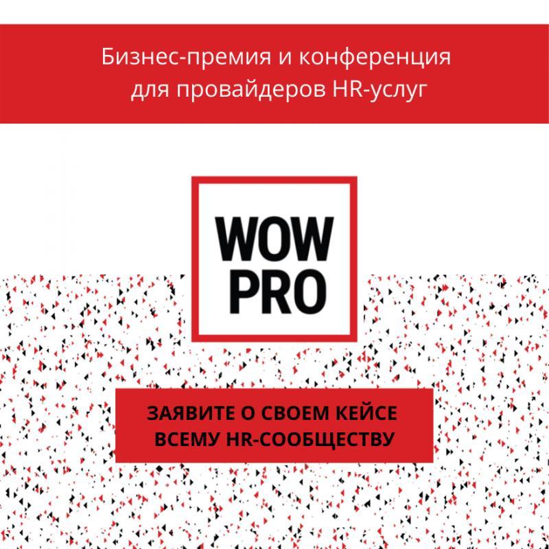 Бизнес премия для провайдеров HR услуг WOW PRO