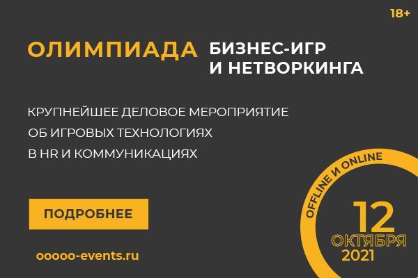 IX Олимпиада бизнес игр и нетворкинга