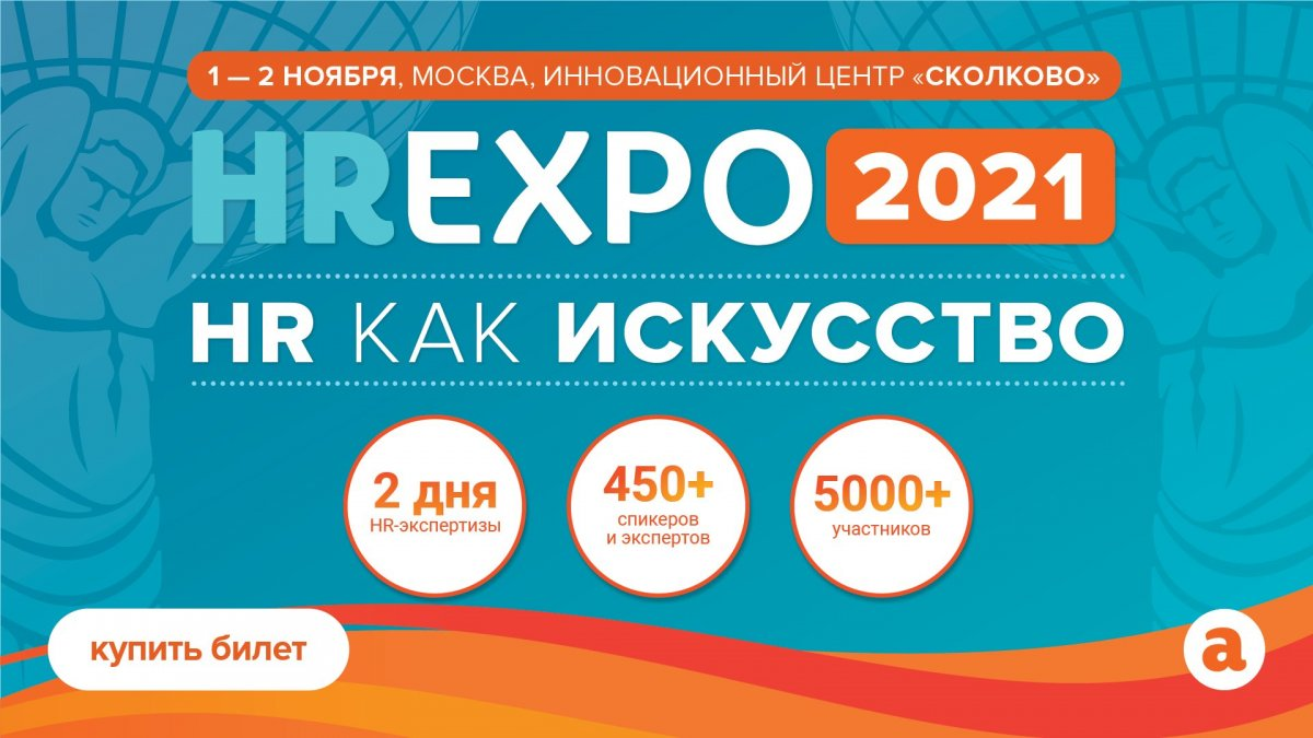 HR EXPO 2021