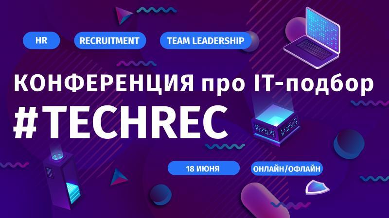 TechRec 2021