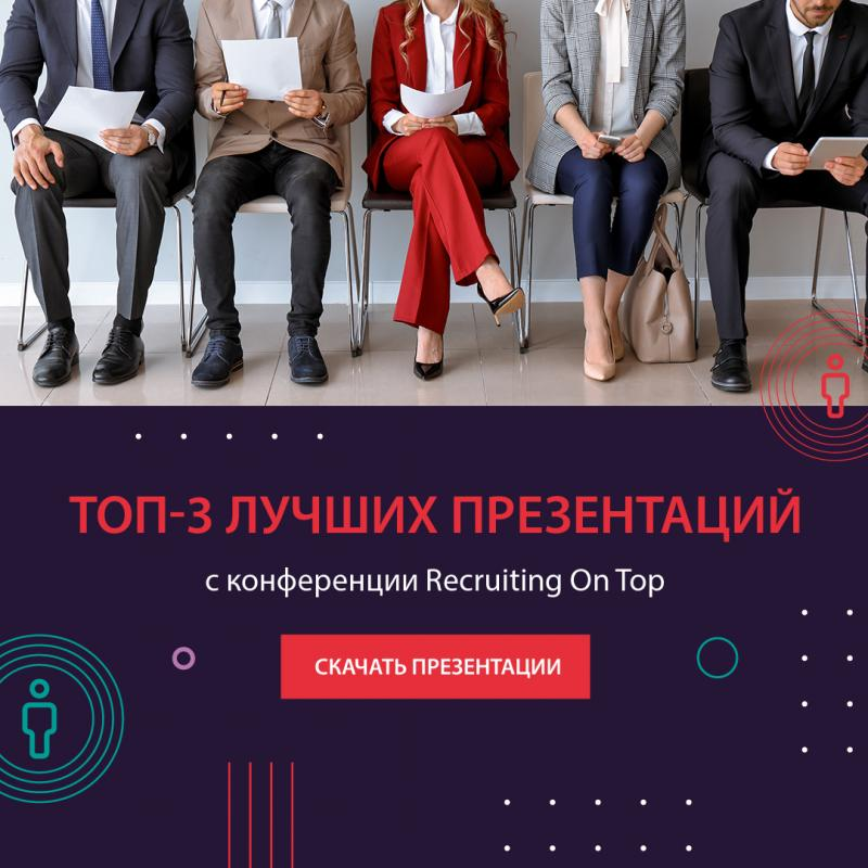 X Форум RECRUITING ON TOP 2021