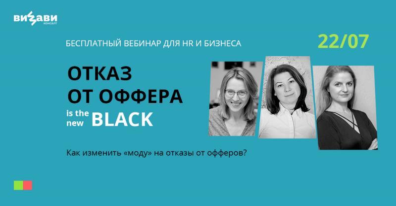 Вебинар  8220 Отказ от оффера is the new black 8221